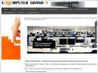 Компьютер Гранд-ИТ