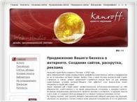 Веб студия Kauroff