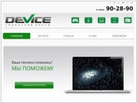 Device сервисный центр