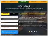 Store&Cash