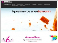 Веб-студия АТИЛЕКТ