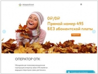 ОТК - оператор связи