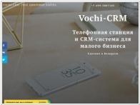 Vochi-СRM