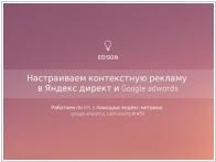 Рекламное агентство Edison