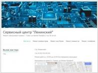 Сервисный центр Ленинский