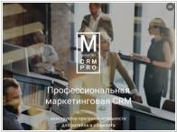 Marketing CRM Pro