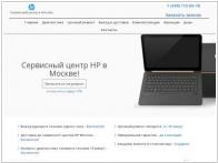 Сервисный центр HP в Москве