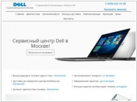 Сервис центр Dell