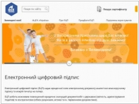АЦСК Украина