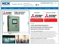 КСК Автоматизация
