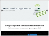 Компания Проспектр